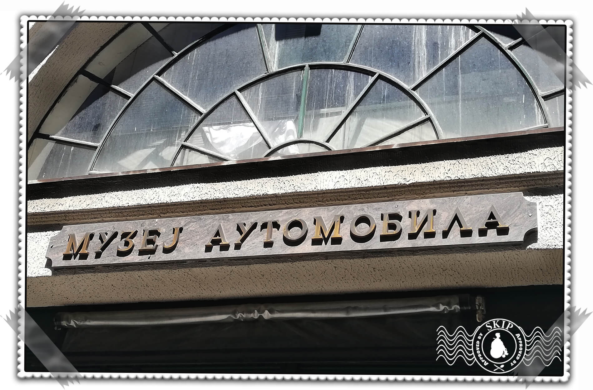 Automobile museum Belgrade